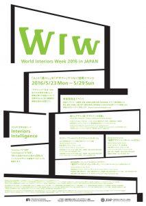 WIW2016_poster_A1_ff_ol.ai