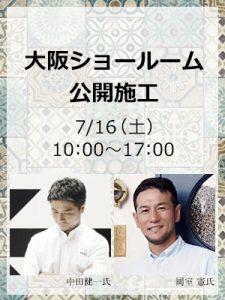 0716_大阪公開施工