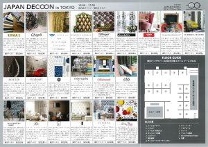 decoon2016-2